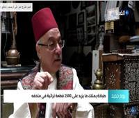 شاهد| عجوز سوري يحول منزله إلى متحف