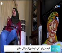 فيديو| «فنانة تشكيلية» سورية تُبدع الرسم «بدون  زراعيين»