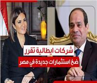 إنفوجراف| شركات إيطالية تقرر ضخ استثمارات جديدة في مصر