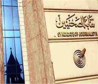 ننشر تفاصيل اجتماع اللجنة المشرفة على انتخابات «الصحفيين» بالمرشحين