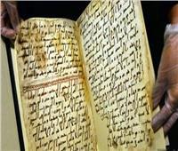 معرض بالصين يعرض أقدم نسخة للقرآن الكريم في العالم