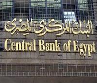 106 مليار جنيه قيمة الودائع المربوطة التي طرحها البنك المركزي هذا الأسبوع