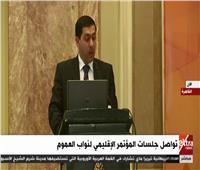 بث مباشر| تواصل جلسات المؤتمر الإقليمي لنواب العموم