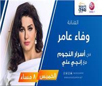 وفاء عامر تكشف كواليس مسلسلها مع ياسمين صبري