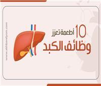 إنفوجراف| 10 أطعمة تعزز وظائف الكبد