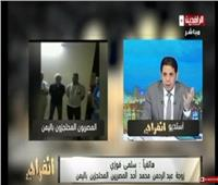 شاهد| زوجة مصري محتجز باليمن تستغيث بوزارة الخارجية