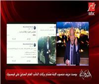 شاهد  عمرو أديب يكشف تفاصيل اختراق حساب ابنة الشهيد هشام بركات