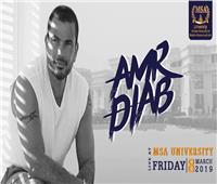 عمرو دياب يُحيي حفلا غنائيا.. 8 مارس
