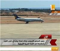 بث مباشر| وصول رئيس المجلس الأوروبي شرم الشيخ للمشاركة في القمة العربية الأوربية