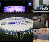 القمة العربية الأوروبية| استعدادات استثنائية لقمة تاريخية بين الاتحاد الأوروبي والجامعة العربية