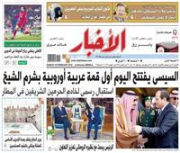 أخبار «الأحد»  السيسي يفتتح اليوم أول قمة عربية أوروبية بشرم الشيخ