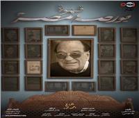 حسن حسني وصلاح عبد الله ولبيب يتصدرون بوسترات «بورصة مصر»