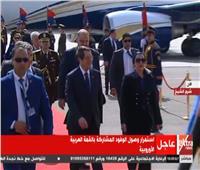 بث مباشر | استمرار وصول الوفود المشاركة بالقمة العربية الأوروبية