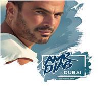 عمرو دياب يلتقي جمهوره في دبي.. 28 مارس