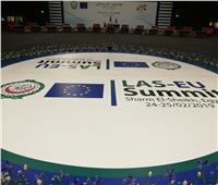 القمة العربية الأوروبية| بدء وصول الوفود المشاركة بجلسة الافتتاح