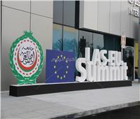 تعرف على برنامج اليوم الأول للقمة العربية الأوروبية