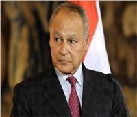أبوالغيط: الموقف العربي الأوروبي موحد بشأن التدخل الإيراني