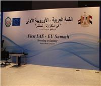 شرم الشيخ تحتضن أكبر مركز صحفي لتغطية «القمة العربية الأوروبية»
