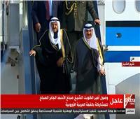 فيديو| أمير الكويت يصل شرم الشيخ للمشاركة بالقمة العربية الأوروبية