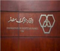 اجتماع للجنة الفنية القانونية باتحاد بنوك مصر .. الاثنين