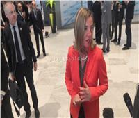 فيدريكا موجريني: نتشارك مع العرب نفس المخاوف المتعلقة بالإرهاب