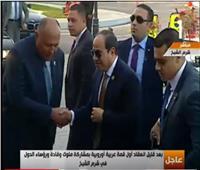 فيديو| لحظة وصول الرئيس السيسي مقر انعقاد القمة العربية الأوروبية