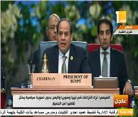 فيديو| السيسي: حضور رؤساء العالم مصر يعكس اهتماما متبادلا لتعزيز الحوار