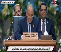 أبو الغيط: القمة العربية الأوروبية نقطة هامة للتواصل الثنائي