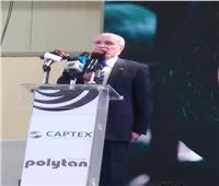 وزير الدولة للإنتاج الحربي : «النجيل الصناعي» باكورة عمل عظيم لصالح اقتصادنا