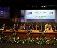اليوم.. ختام أعمال القمة العربية الأوروبية الأولى بشرم الشيخ