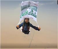 مدربة مصرية للقفز الحر تحلق في سماء دبي بشعار شفاء الأورمان