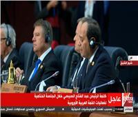 فيديو| السيسي: القمة العربية الأوروبية شهدت تواصلًا رفيعًا هو الأول من نوعه