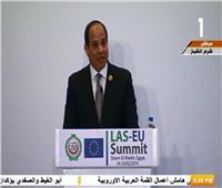بث مباشر|مؤتمر صحفي في ختام أعمال القمة ال عربية الأوروبية بحضور السيسي