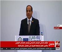 فيديو| السيسي: نتطلع للبناء على نتائج القمة العربية الأوروبية