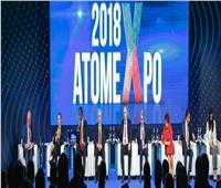 15 أبريل.. توزيع جوائز «أتوم إكسبو 2019» للتكنولوجيا النووية