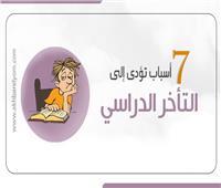 إنفوجراف | 7 أسباب تؤدى إلى التأخر الدراسي للأطفال