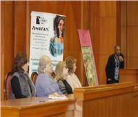 مهرجان أسوان لأفلام المرأة يكرم نوال وليلي فهمي وبنات أنيس عبيد