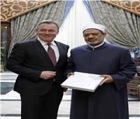 نائب رئيس البرلمان الألماني يشيد برؤية شيخ الأزهر للتعايش بين الأديان