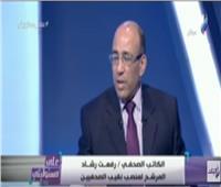فيديو| رفعت رشاد: كرامة الصحفيين في وضع متدني.. وقادر على إنقاذ النقابة