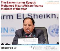 مجلة «The Banker» تختار «معيط» للفوز بجائزة أفضل وزير مالية في أفريقيا