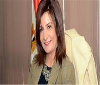 وزيرة الهجرة تعقد مؤتمر «الكيانات المصرية بالخارج» يوليو القادم
