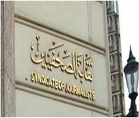 «الصحفيين» تبدأ في إقامة اللجان الانتخابية بمقر النقابة