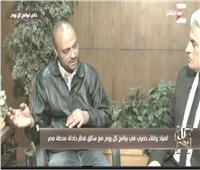 شاهد| سائق قطار محطة مصر: «نزلت أقول لزميلي أنت خبطتني الجرار مشي.. إزاي مش فاهم»