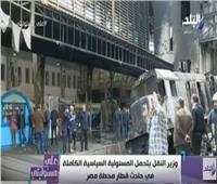 فيديو| أحمد موسى: جرار حادث محطة مصر 35 سنة خدمة