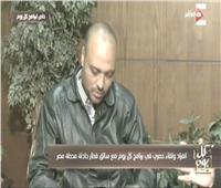 حريق محطة مصر| فيديو| سائق الجرار: «أنا آسف مكنش قصدي»