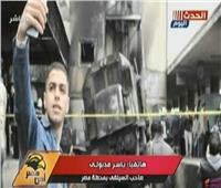 فيديو|صاحب سيلفي حريق محطة مصر: «كنت بثبت لأبويا إني في رمسيس»