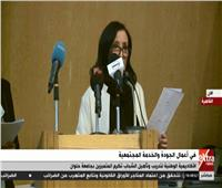 بث مباشر| الأكاديمية الوطنية لتدريب وتأهيل الشباب تكرم المتميزين بجامعة حلوان