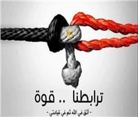 «خاف أنت طلعت لوحدك» يتصدر تويتر.. ونشطاء: «ترابطنا قوتنا»