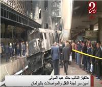 فيديو| نقل البرلمان:لجنة النواب لزيارة موقع حادث محطة مصر «ليست لتقصي حقائق»