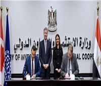 وزيرة الاستثمار تشهد توقيع اتفاق لدعم مشروع وظائف لائقة للشباب